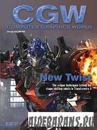 Computer Graphics World Липень 2009