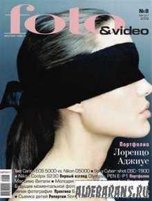 Foto & Video №8 2009