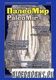 Палеомир №2 2007