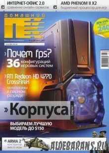 Домашній ПК №8 2009