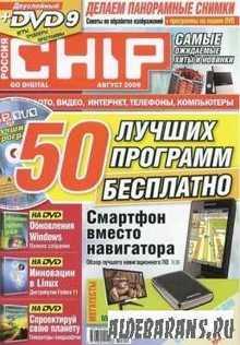 Chip №8 (серпень 2009 / Росія)