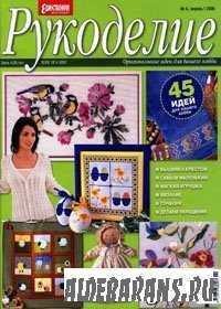 Рукоділля (Єдина рекомендує) № 4 2006 р.