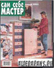 Сам собі майстер №3 2003
