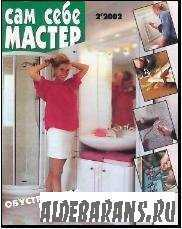 Сам собі майстер №2 2002