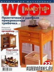 Wood Майстер №4 2009