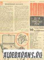 «ЮТ» для вмілих рук», 1980, №10