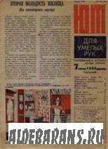 «ЮТ» для вмілих рук», 1980, №07