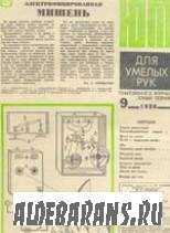 «ЮТ» для вмілих рук», 1980, №09