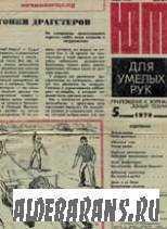 «ЮТ» для вмілих рук», 1979, №05