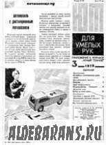 «ЮТ» для вмілих рук», 1979, №03