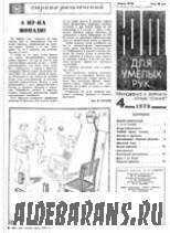 «ЮТ» для вмілих рук», 1979, №04