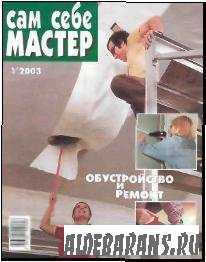 Сам собі майстер  №1 2003