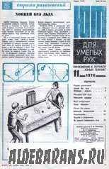 «ЮТ» для вмілих рук», 1976, №11