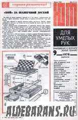 «ЮТ» для вмілих рук», 1976, №09