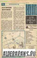 «ЮТ» для вмілих рук», 1976, №10