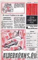 «ЮТ» для вмілих рук», 1976, №08